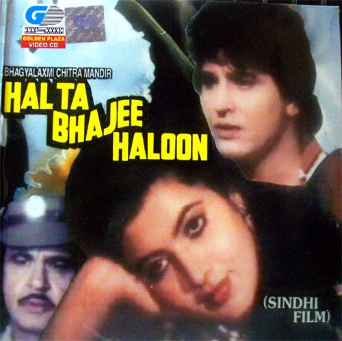 Hal Ta Bhaji Haloon Movie - Encyclopedia of Sindhi